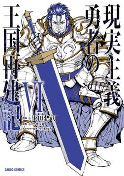 現実主義勇者の王国再建記VI-電子書籍