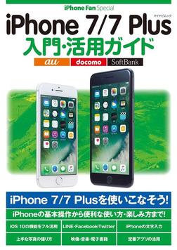 iPhone 7/7 Plus入門・活用ガイド-電子書籍
