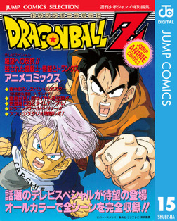 ドラゴンボールZ アニメコミックス 15 絶望への反抗!! 残された超戦士・悟飯とトランクス-電子書籍