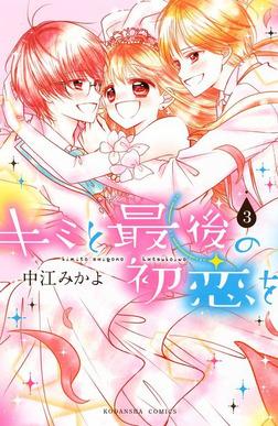 キミと最後の初恋を(3)-電子書籍