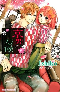 京男と居候 分冊版(5)-電子書籍