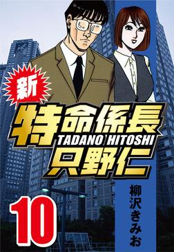 新・特命係長只野仁 10-電子書籍