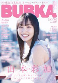 BUBKA 2021年4月号増刊「NMB48 山本彩加ver.」