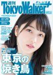 週刊 東京ウォーカー+ 2018年No.36 (9月5日発行)