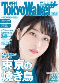週刊 東京ウォーカー+ 2018年No.36 (9月5日発行)-電子書籍