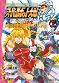 スーパーロボット大戦OG-ジ・インスペクター-Record of ATX Vol.6 BAD BEAT BUNKER