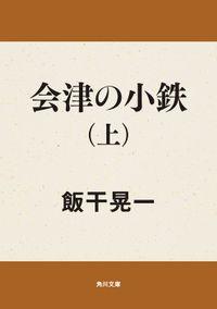 会津の小鉄(上)