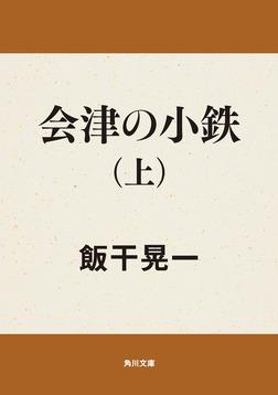 会津の小鉄(上)-電子書籍