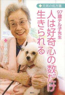 97歳テル子先生 人は好奇心の数だけ生きられる 元気の処方箋-電子書籍