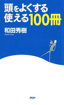頭をよくする「使える100冊」-電子書籍