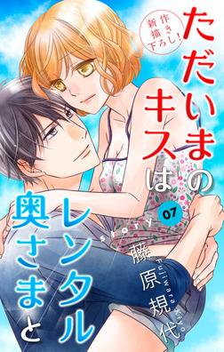 Love Silky ただいまのキスはレンタル奥さまと story07-電子書籍