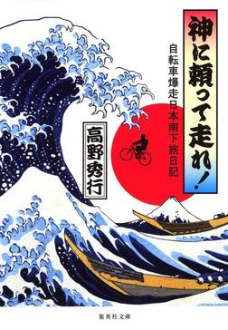 【カラー版】神に頼って走れ! 自転車爆走日本南下旅日記-電子書籍