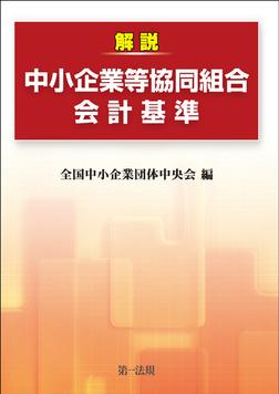 解説中小企業等協同組合会計基準-電子書籍