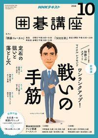 NHK 囲碁講座 2018年10月号