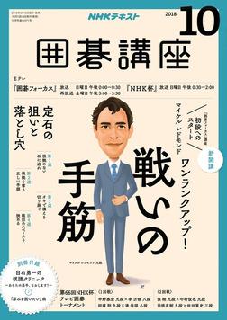 NHK 囲碁講座 2018年10月号-電子書籍