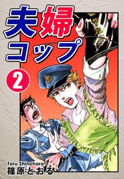 夫婦コップ(2)-電子書籍
