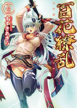 百花繚乱 巻ノ拾弐-電子書籍