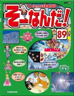 マンガでわかる不思議の科学 そーなんだ! 89-電子書籍