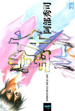 堂本ルール(4)-電子書籍