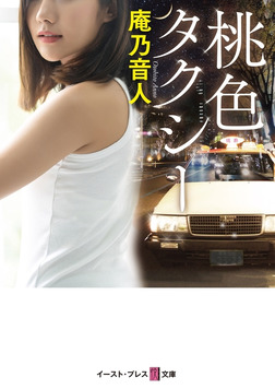 桃色タクシー-電子書籍