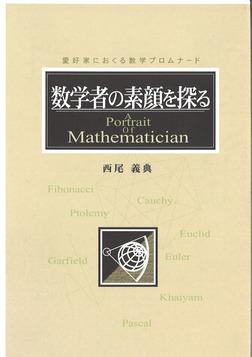 数学者の素顔を探る-電子書籍