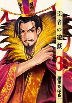 王者の遊戯 3巻-電子書籍
