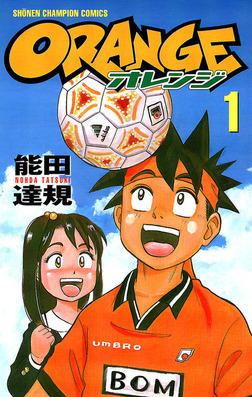 オレンジ 1-電子書籍