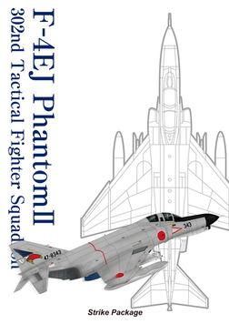 F-4EJ/第302飛行隊-電子書籍