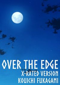 OVER THE EDGE ~X-RATED VERSION~