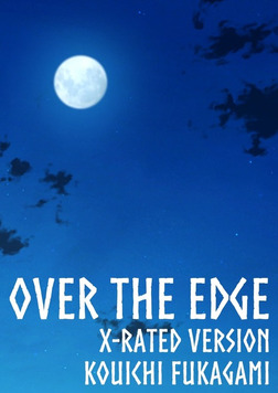OVER THE EDGE ~X-RATED VERSION~-電子書籍