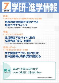 学研・進学情報 2020年7月号-電子書籍