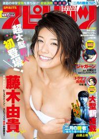 週刊ビッグコミックスピリッツ 2018年1号(2017年12月4日発売)