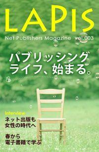 ネット出版部マガジンLAPIS[2014年春号]