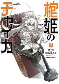 棺姫のチャイカ(3)