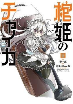 棺姫のチャイカ(3)-電子書籍