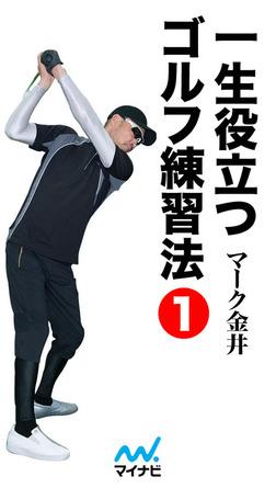 一生役立つゴルフ練習法 第一巻-電子書籍