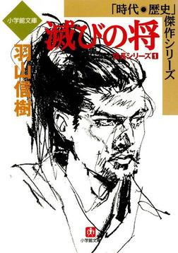 滅びの将 信長シリーズ1 (小学館文庫)-電子書籍