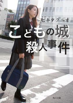 こどもの城殺人事件-電子書籍