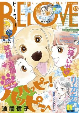 BE・LOVE 2017年15号8月1日号 [2017年7月15日発売]-電子書籍