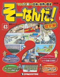 マンガで楽しむ日本と世界の歴史 そーなんだ! 43