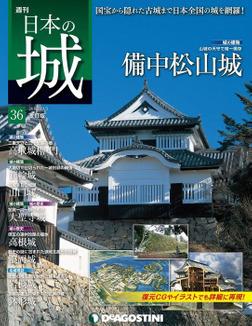日本の城 改訂版 第36号-電子書籍