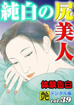 【体験告白】純白の尻美人-電子書籍