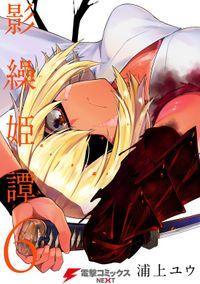 影繰姫譚 6