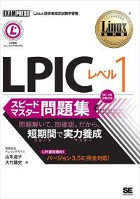 Linux教科書 LPICレベル1 スピードマスター問題集