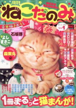 月刊ねこだのみVol.1-電子書籍