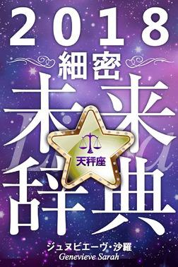 2018年占星術☆細密未来辞典天秤座-電子書籍