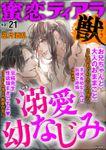 蜜恋ティアラ獣溺愛幼なじみ Vol.21