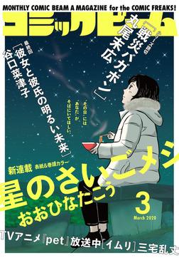 【電子版】月刊コミックビーム 2020年3月号-電子書籍