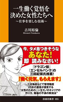 一生働く覚悟を決めた女性たちへ ~仕事を楽しむ技術~-電子書籍