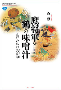 鷹将軍と鶴の味噌汁 江戸の鳥の美食学-電子書籍